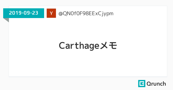 Carthageメモ
