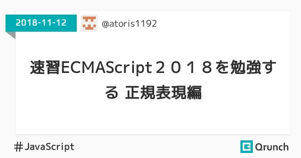 速習ECMAScript2018を勉強する 正規表現編