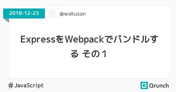 ExpressをWebpackでバンドルする その1