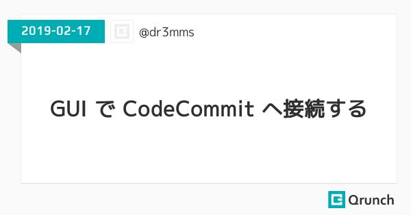 GUI で CodeCommit へ接続する