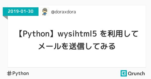 【Python】wysihtml5 を利用してメールを送信してみる