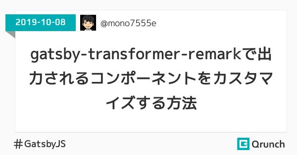 gatsby-transformer-remarkで出力されるコンポーネントをカスタマイズする方法