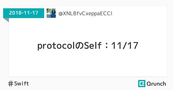 protocolのSelf:11/17