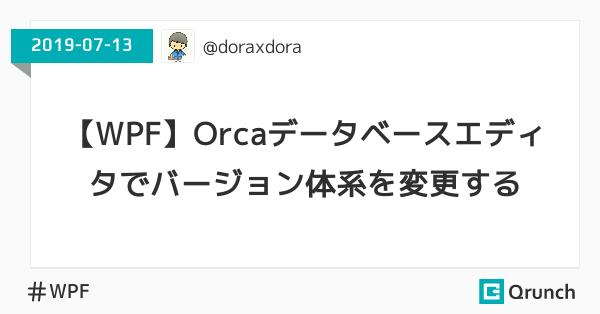 【WPF】Orcaデータベースエディタでバージョン体系を変更する
