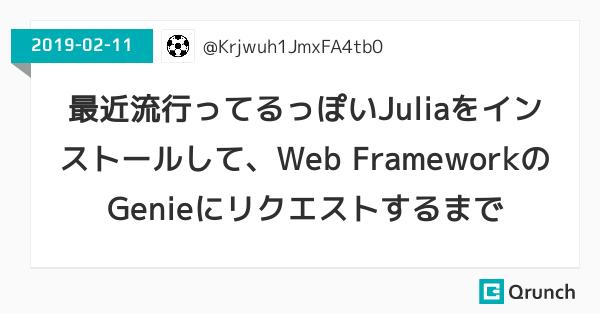 最近流行ってるっぽいJuliaをインストールして、Web FrameworkのGenieにリクエストするまで