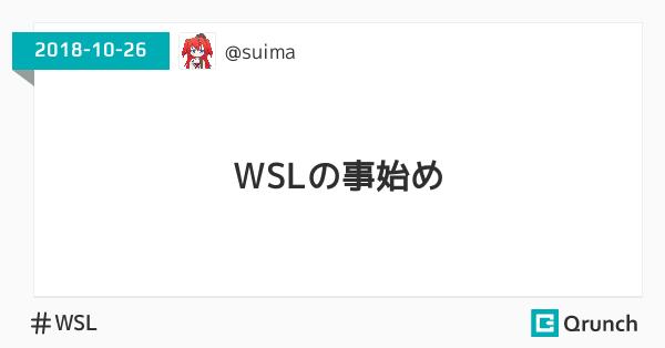 WSLの事始め
