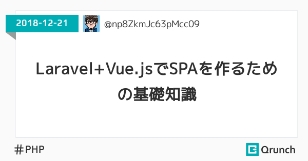 Laravel+Vue.jsでSPAを作るための基礎知識