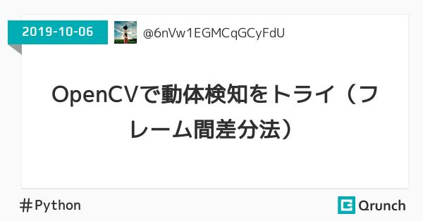 OpenCVで動体検知をトライ(フレーム間差分法)