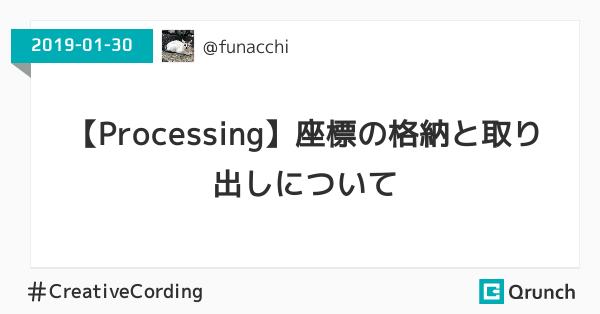 【Processing】座標の格納と取り出しについて