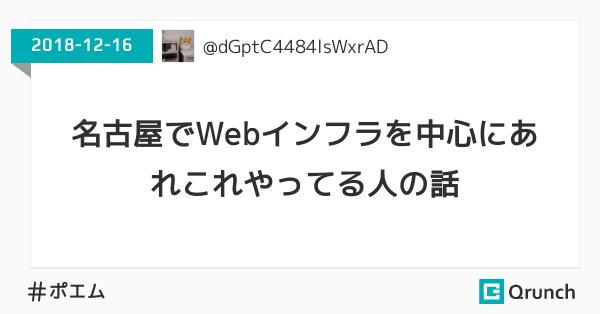 名古屋でWebインフラを中心にあれこれやってる人の話