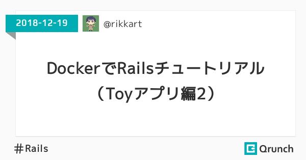 DockerでRailsチュートリアル(Toyアプリ編2)