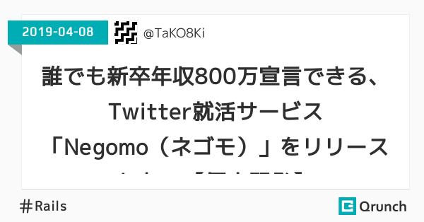 誰でも新卒年収800万宣言できる、Twitter就活サービス「Negomo(ネゴモ)」をリリースした。【個人開発】