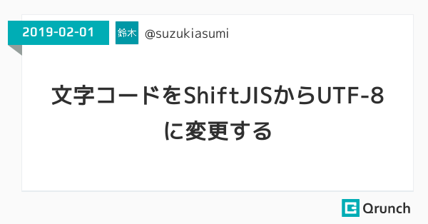 文字コードをShiftJISからUTF-8に変更する