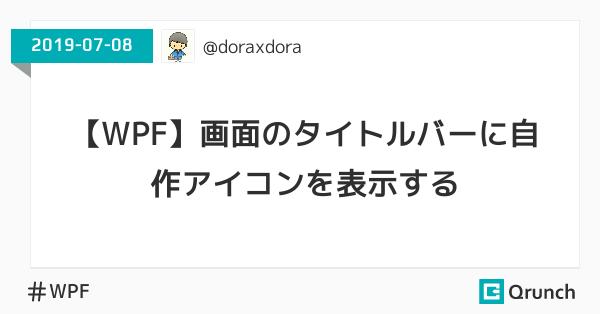 【WPF】画面のタイトルバーに自作アイコンを表示する