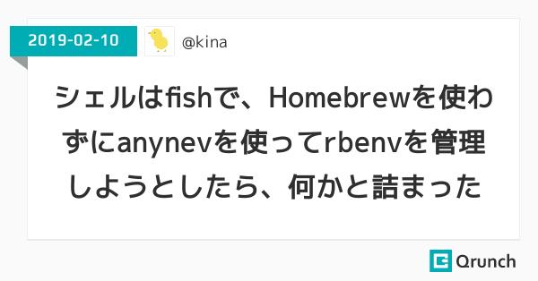 シェルはfishで、Homebrewを使わずにanynevを使ってrbenvを管理しようとしたら、何かと詰まった