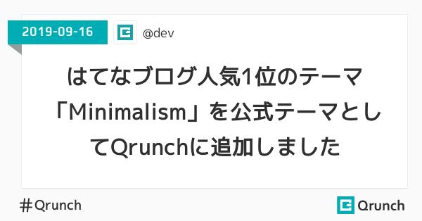 はてなブログ人気1位のテーマ「Minimalism」を公式テーマとしてQrunchに追加しました