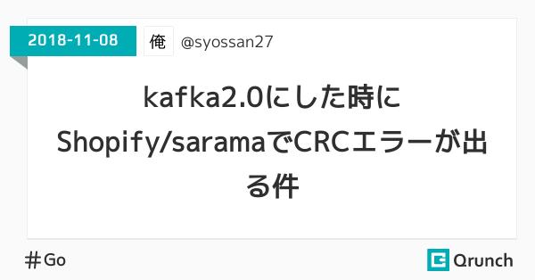kafka2.0にした時にShopify/saramaでCRCエラーが出る件