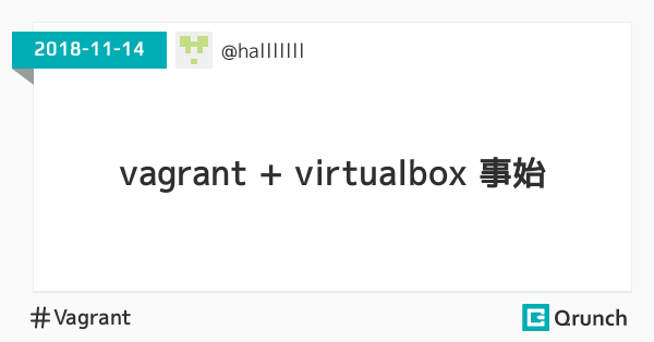 vagrant + virtualbox 事始