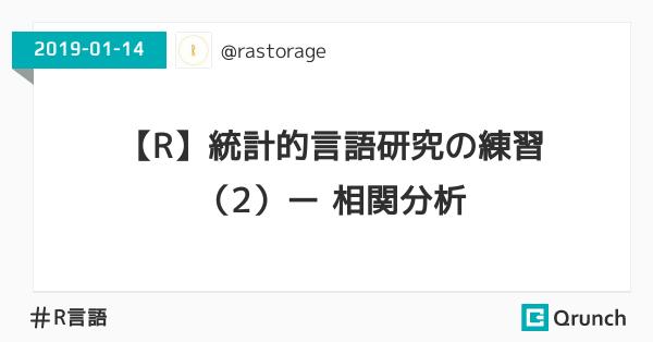 【R】統計的言語研究の練習(2)ー 相関分析