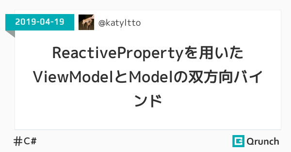 ReactivePropertyを用いたViewModelとModelの双方向バインド