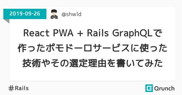 React PWA + Rails GraphQLで作ったポモドーロサービスに使った技術やその選定理由を書いてみた