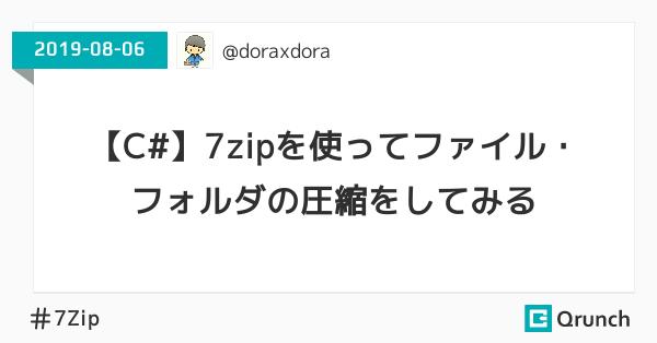 【C#】7zipを使ってファイル・フォルダの圧縮をしてみる