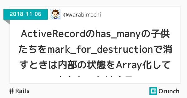 ActiveRecordのhas_manyの子供たちをmark_for_destructionで消すときは内部の状態をArray化しておかないと消せない