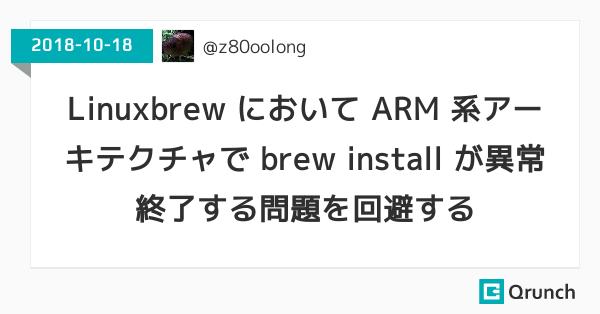 Linuxbrew において ARM 系アーキテクチャで brew install が異常終了する問題を回避する