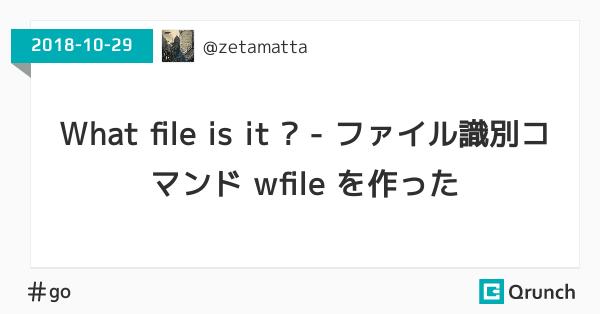 What file is it ? - ファイル識別コマンド wfile を作った