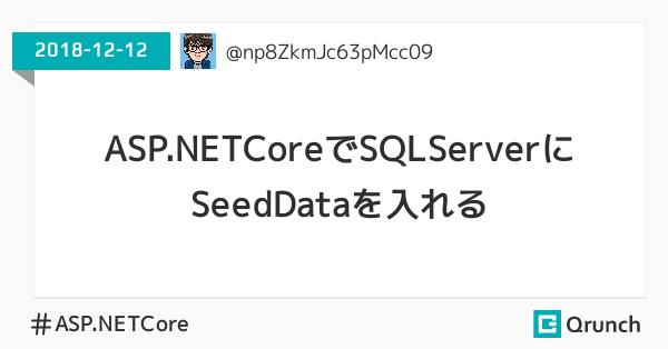 ASP.NETCoreでSQLServerにSeedDataを入れる