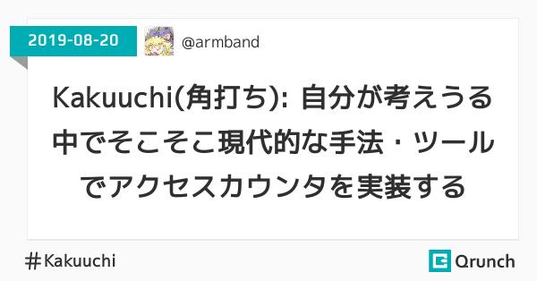 Kakuuchi(角打ち): 自分が考えうる中でそこそこ現代的な手法・ツールでアクセスカウンタを実装する