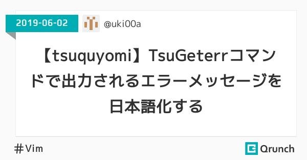 【tsuquyomi】TsuGeterrコマンドで出力されるエラーメッセージを日本語化する