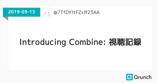 Introducing Combine: 視聴記録