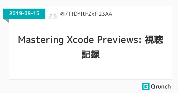 Mastering Xcode Previews: 視聴記録