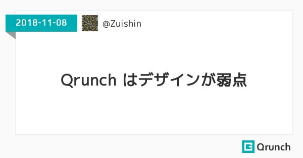 Qrunch はデザインが弱点