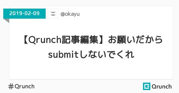 【修正済】お願いだからsubmitしないでくれ【Qrunch記事編集】