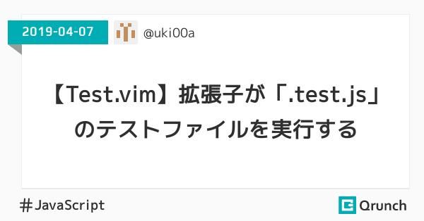 【Test.vim】「src/**/*.test.js」に配置したテストファイルを実行する