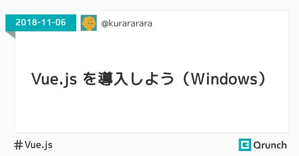 Vue.js を導入しよう(Windows)