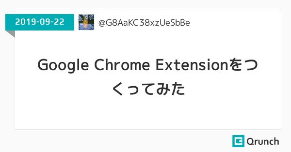 Google Chrome Extensionをつくってみた