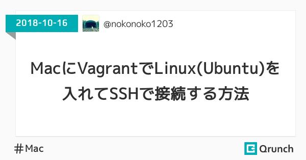 MacにVagrantでLinux(Ubuntu)を入れてSSHで接続する方法