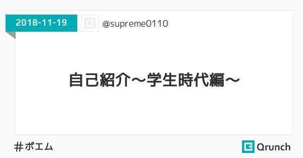 自己紹介~学生時代編~