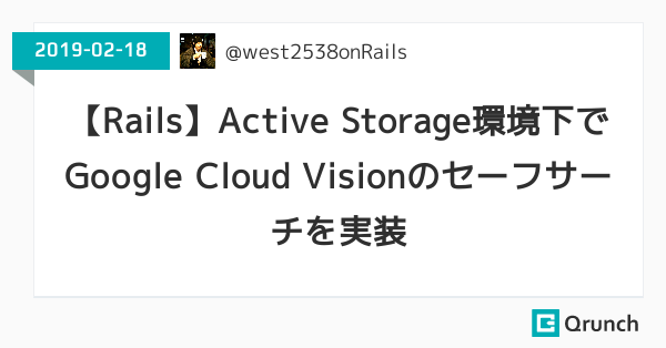 【Rails】Active Storage環境下でGoogle Cloud Visionのセーフサーチを実装