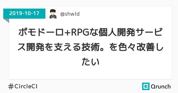 ポモドーロ+RPGな個人開発サービス開発を支える技術。を色々改善したい