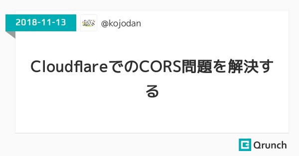 CloudflareでのCORS問題を解決する