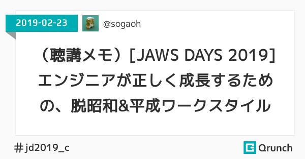 (聴講メモ)[JAWS DAYS 2019] エンジニアが正しく成長するための、脱昭和&平成ワークスタイル