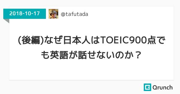 (後編)なぜ日本人はTOEIC900点でも英語が話せないのか?
