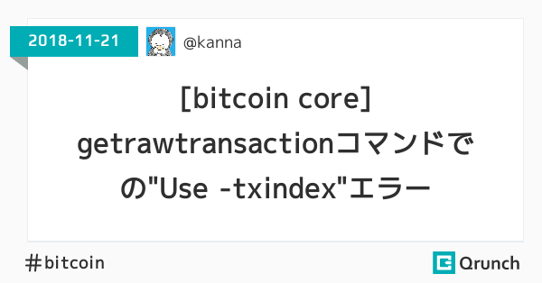 "[bitcoin core] getrawtransactionコマンドでの""Use -txindex""エラー"