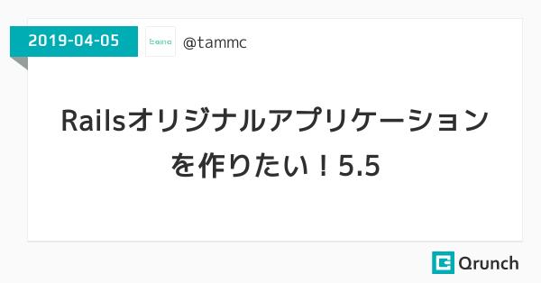 Railsオリジナルアプリケーションを作りたい!5.5