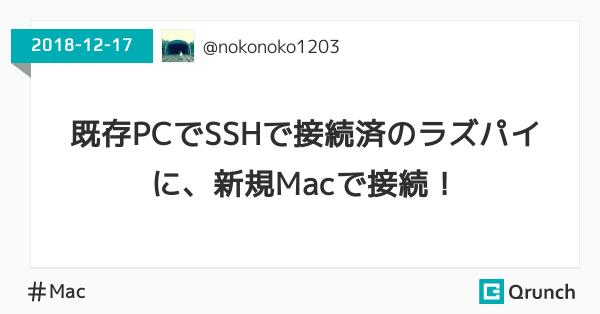 既存PCからSSHで接続済のラズパイに、新規Macで接続!