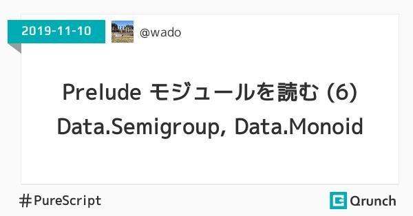 Prelude モジュールを読む (6) Data.Semigroup, Data.Monoid